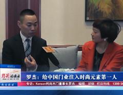 搜狐专访罗杰 给中国门业注入时尚元素第一人